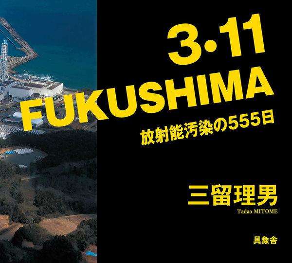【社会・報道】3・11 FUKUSHIMA 放射能汚染の555日