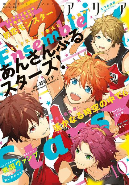 ARIA 2016年10月号(8月27日発売)