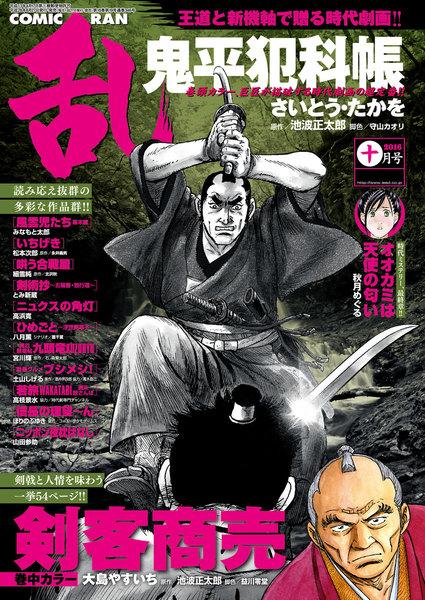 コミック乱 2016年10月号(8月27日)