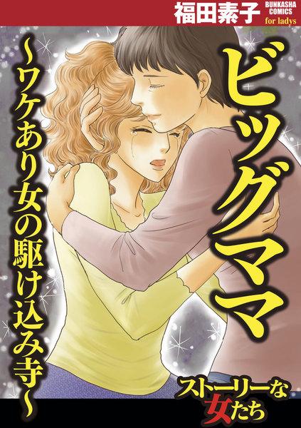 ビッグママ~ワケあり女の駆け込み寺~ - 漫画