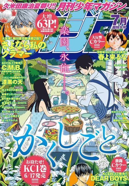 月刊少年マガジン 2016年7月号(6月6日発売)