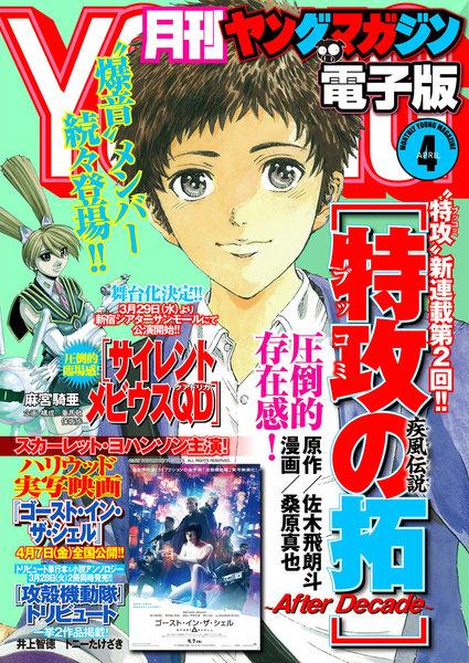 月刊ヤングマガジン 2017年No.4(3月21日発売)