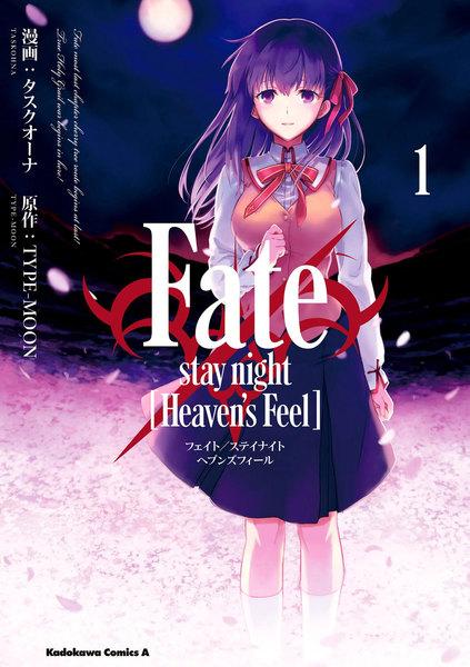 Fate/stay night Heaven's Feel(フェイト/ステイ ヘブンズフィール)