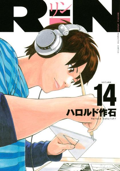 RiN 14巻