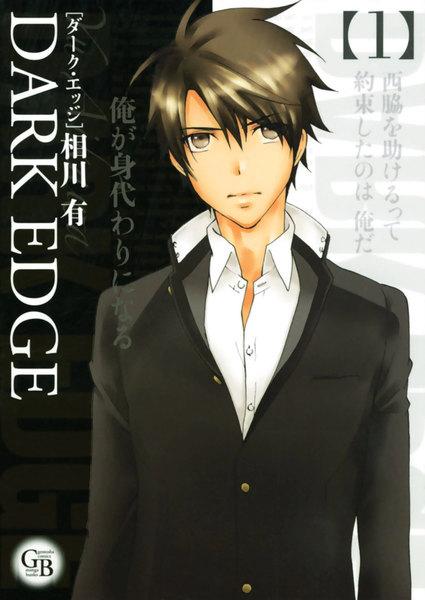 DARK EDGE(ダークエッジ)