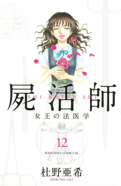 屍活師 女王の法医学12巻