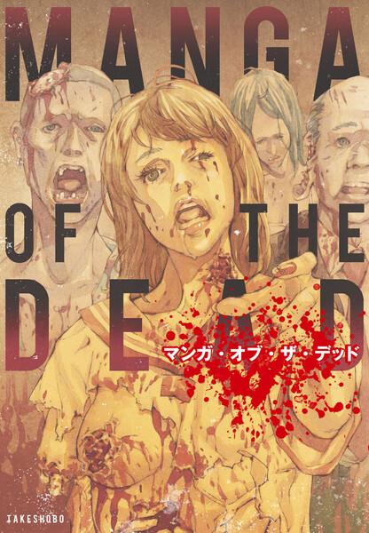 マンガ・オブ・ザ・デッド(MANGA OF THE DEAD)