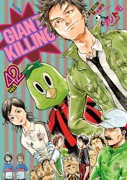 GIANT KILLING(ジャイアントキリング)42巻