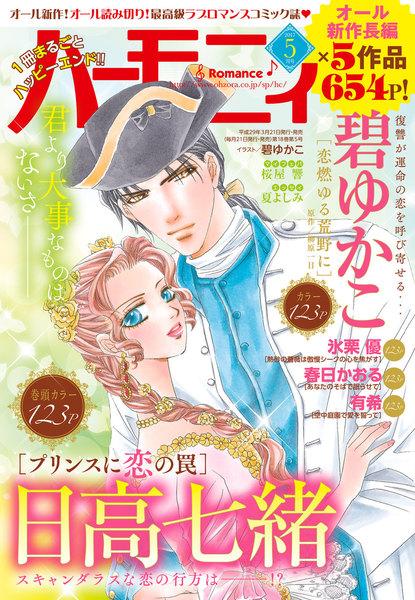 ハーモニィRomance2017年5月号(3月21日発売)