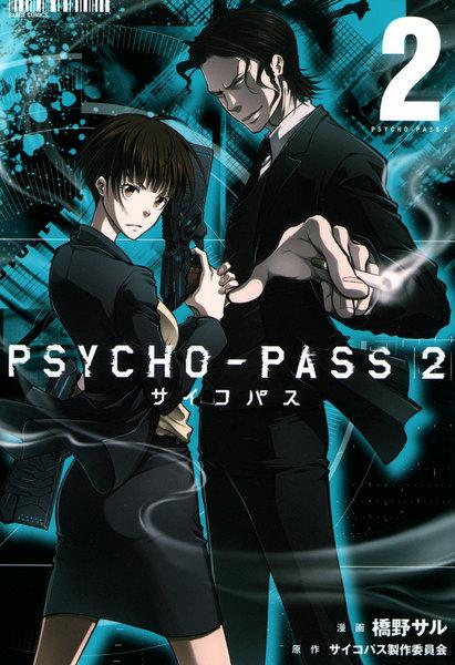 PSYCHO-PASS サイコパス2第2巻