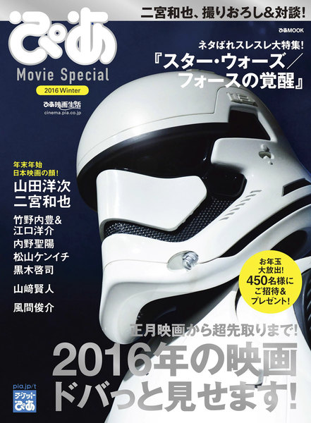 ぴあ Movie Special 2016 Winter