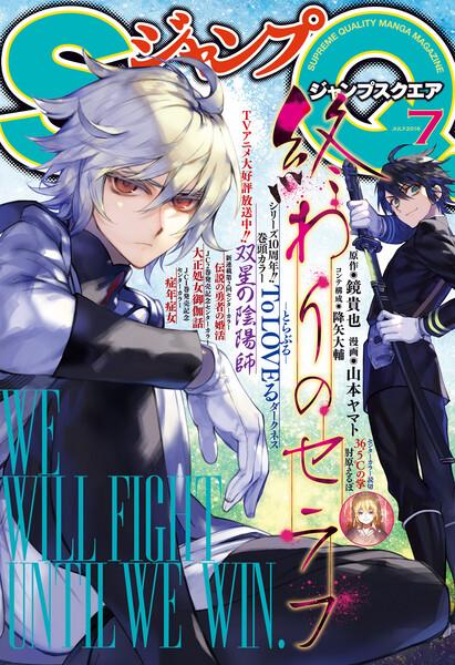 ジャンプスクエア(SQ.)2016年7月号(6月3日発売)