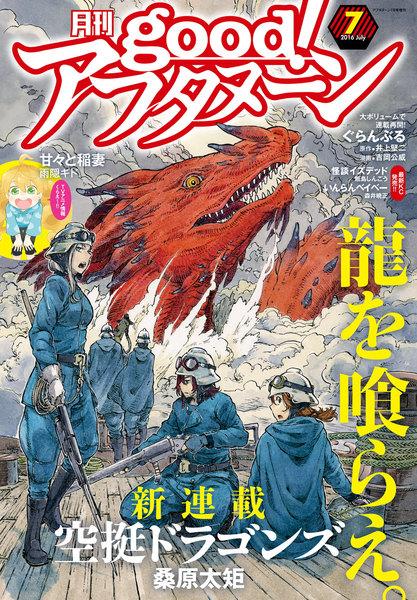 good!アフタヌーン 2016年7号(6月7日発売)