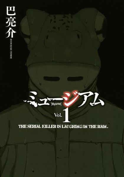 「ミュージアム1巻」の無料立ち読みはコチラ!?