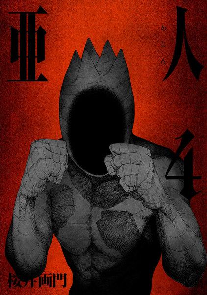 『亜人』4巻を無料で立ち読みする