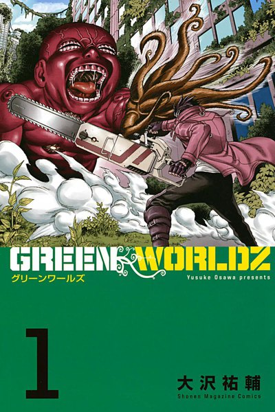GREEN WORLDZ(グリーンワールズ)