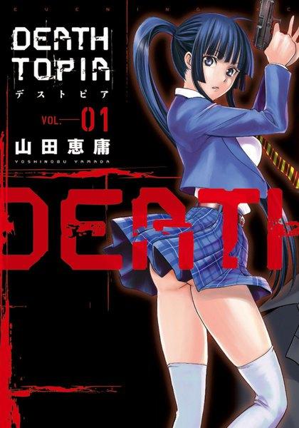 DEATHTOPIA(デストピア)