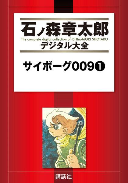 サイボーグ009 石ノ森章太郎デジタル大全
