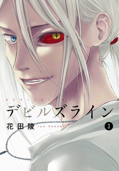 デビルズライン 17話のあらすじとネタバレ!