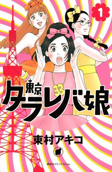 漫画【東京タラレバ娘】を無料で見る