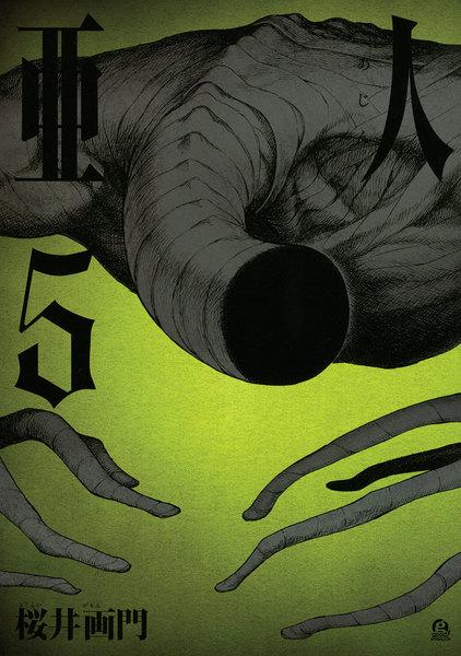 『亜人』5巻を無料で立ち読みする