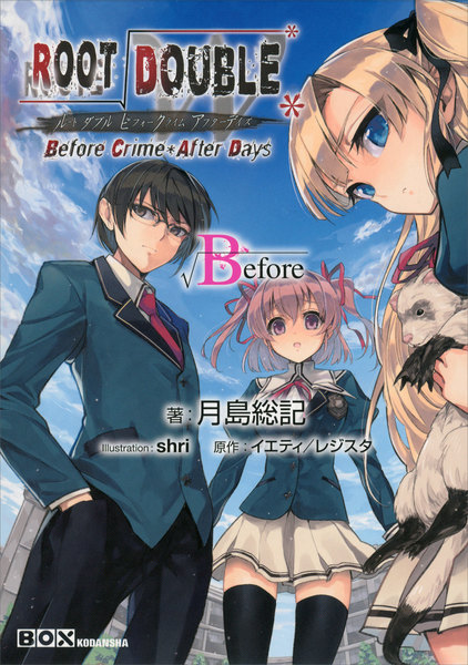 ルートダブル - Before Crime * After Days -Before