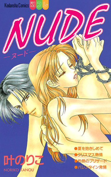 NUDE-ヌード-