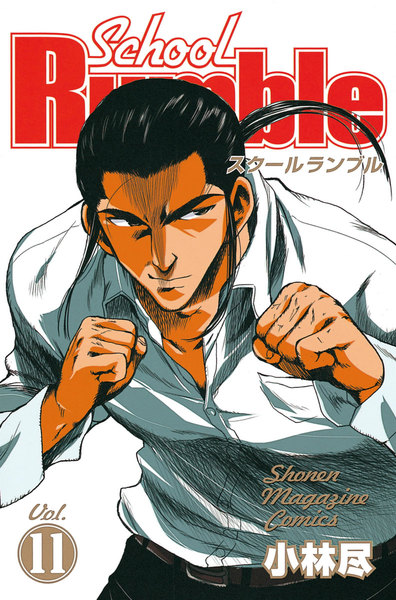 School Rumble 11巻 - 漫画