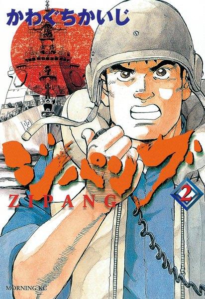 ジパング (漫画)の画像 p1_27