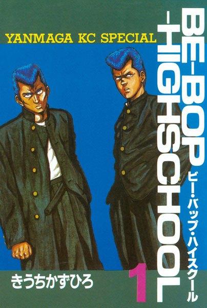 BE-BOP-HIGHSCHOOL(ビーバップハイスクール)
