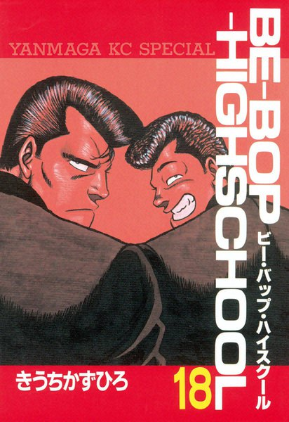 BE-BOP-HIGHSCHOOL 18巻 - 漫画