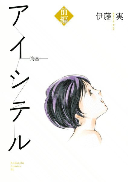 アイシテル ~海容~1巻の無料立ち読みはコチラ!?