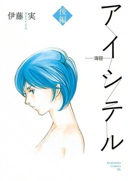アイシテル (海容)2巻の無料立ち読みはコチラ!?