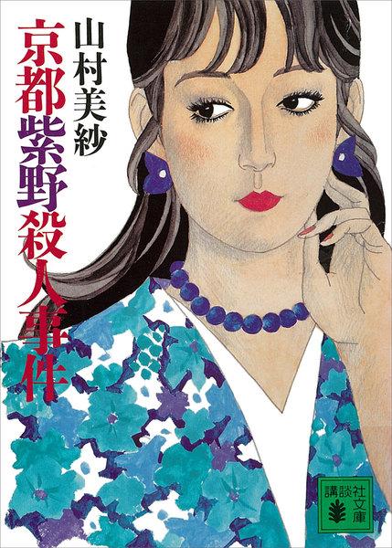京都紫野殺人事件