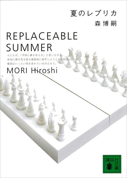 夏のレプリカ REPLACEABLE SUMMER