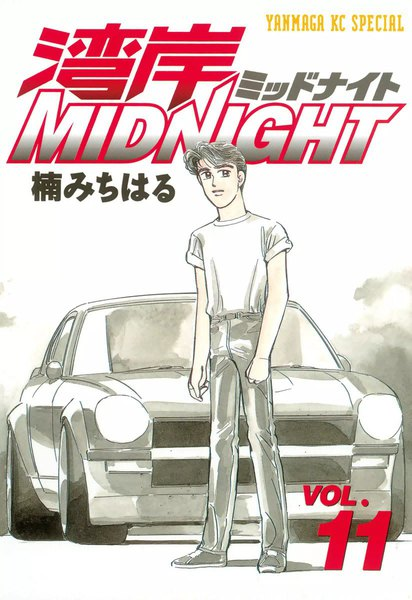 湾岸MIDNIGHT (11)