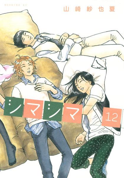シマシマ12巻の無料立ち読みはコチラ!?