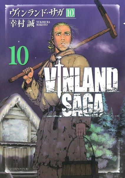 ヴィンランド・サガの画像 p1_5