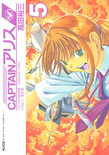CAPTAINアリス ALICE AIR SHIP JAPAN 5巻 - 漫画