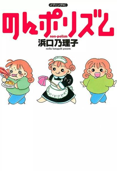 【最新刊】のんポリズム