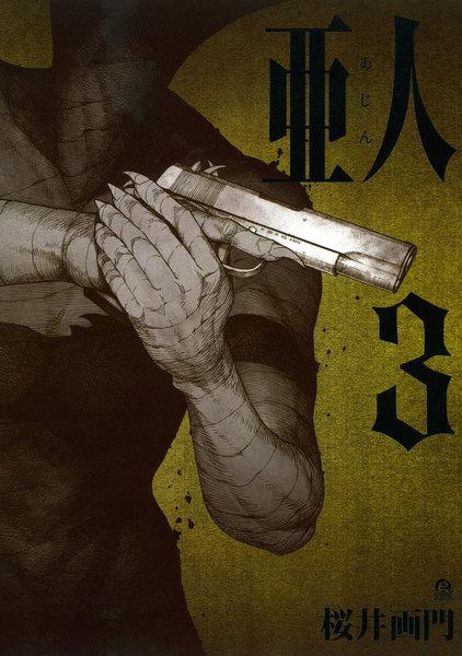 『亜人』3巻を無料で立ち読みする
