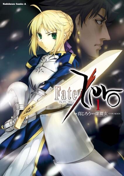 Fate/Zero(フェイト/ゼロ)