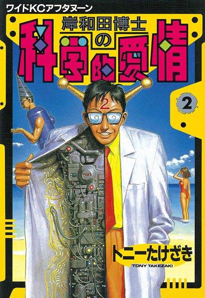 岸和田博士の科学的愛情 2巻   トニーたけざき   無料まんが・試し読みが豊富!eBookJapan まんが(漫画)・電子書籍をお得に買うなら、無料で読むならeBookJapan
