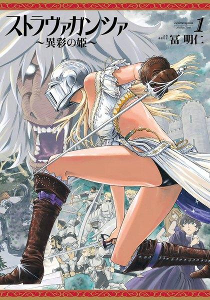 ストラヴァガンツァ-異彩の姫