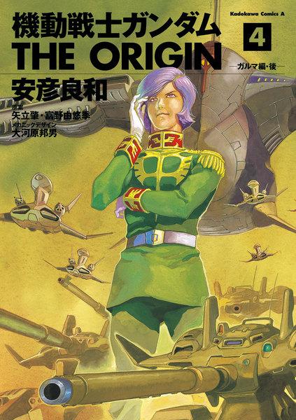 機動戦士ガンダム THE ORIGINの画像 p1_25