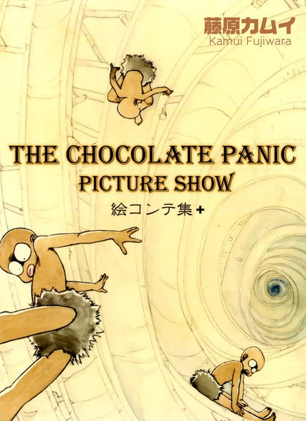『THE CHOCOLATE PANIC PICTURE SHOW』絵コンテ集+