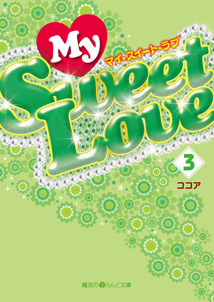 My Sweet Love(3)