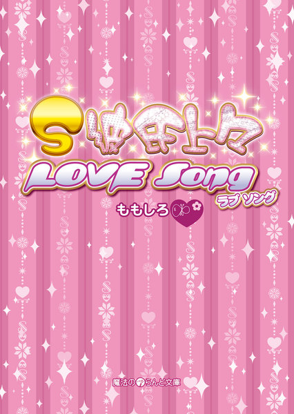 S彼氏上々 LOVE Song