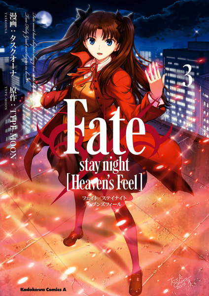 Fate/stay night [Heaven's Feel]3巻