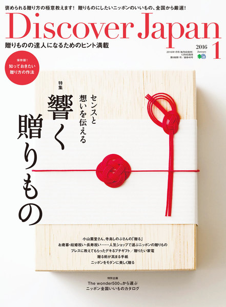 Discover Japan 2016年1月号